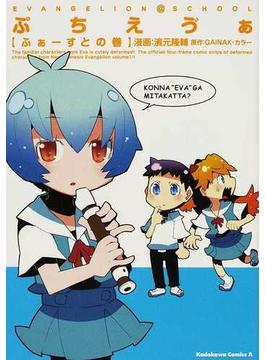 ぷちえ【ヴ】ぁ ふぁーすとの巻 EVANGELION@SCHOOL (角川コミックス・エース)(角川コミックス・エース)