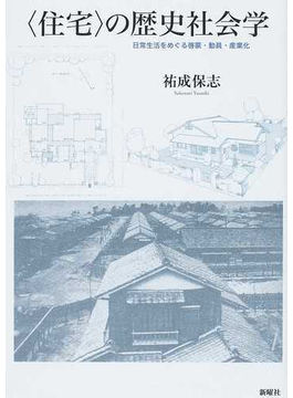 〈住宅〉の歴史社会学 日常生活をめぐる啓蒙・動員・産業化