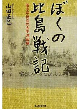 ぼくの比島戦記 若き学徒兵の太平洋戦争(光人社NF文庫)