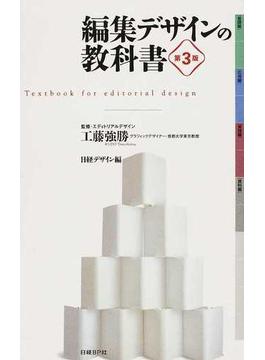編集デザインの教科書 第3版
