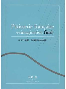 Pâtisserie françaiseそのimagination final 3 フランス菓子その孤高の味わいの世界