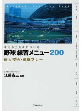 野球練習メニュー200 考える力を身につける 個人技術・組織プレー