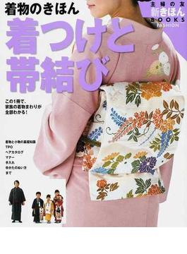着物のきほん着つけと帯結び この1冊で、家族の着物まわりが全部わかる! ワイド版