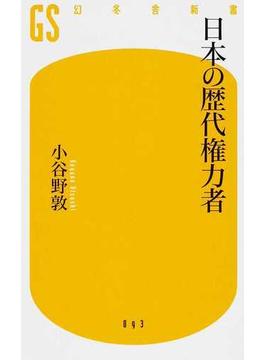 日本の歴代権力者(幻冬舎新書)