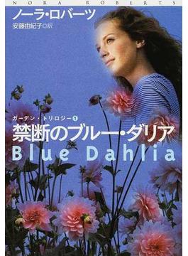 禁断のブルー・ダリア(扶桑社ロマンス)
