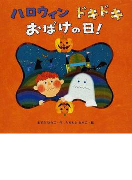 ハロウィンドキドキおばけの日!