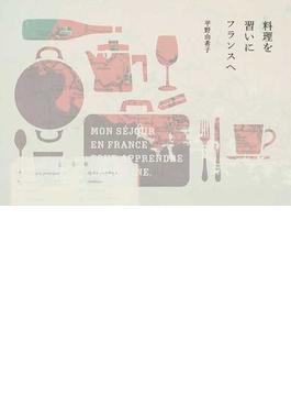 料理を習いにフランスへ