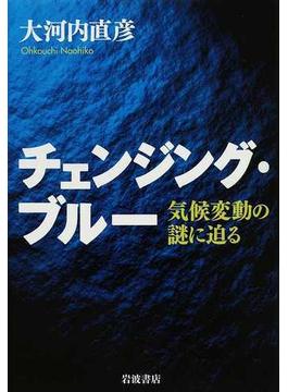 チェンジング・ブルー 気候変動の謎に迫る