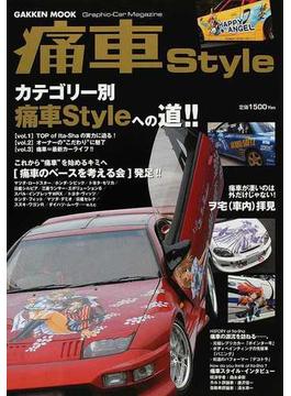 """痛車Style 新しいカーライフの潮流!""""痛車""""をスタイルにする!!"""
