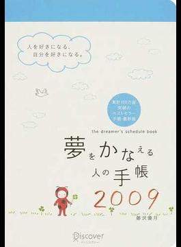 夢をかなえる人の手帳 2009