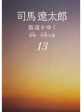 街道をゆく 新装版 13 壱岐・対馬の道(朝日文庫)