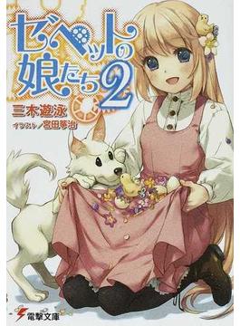 ゼペットの娘たち 2(電撃文庫)