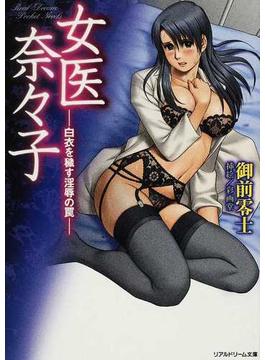 女医奈々子 白衣を穢す淫辱の罠(リアルドリーム文庫)