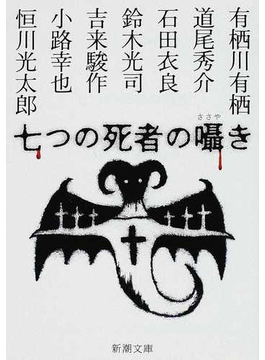 七つの死者の囁き(新潮文庫)