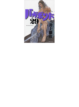 バガボンド 29 原作吉川英治「宮本武蔵」より (モーニングKC)(モーニングKC)