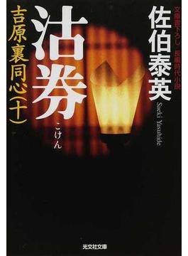 沽券 文庫書下ろし/長編時代小説(光文社文庫)
