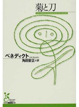 菊と刀(光文社古典新訳文庫)