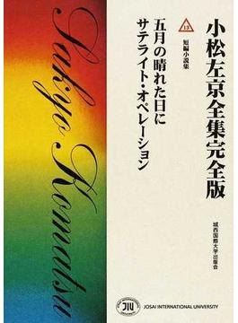 小松左京全集完全版 13 五月の晴れた日に サテライト・オペレーション