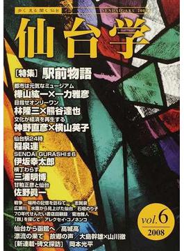 仙台学 歩く見る聞く仙台 vol.6(2008) 特集 駅前物語