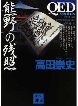 QED〜ventus〜熊野の残照(講談社文庫)