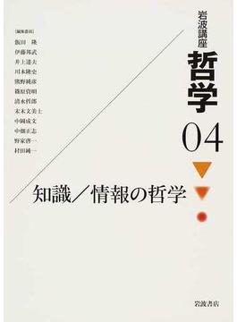 岩波講座哲学 04 知識/情報の哲学