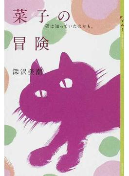 菜子の冒険 猫は知っていたのかも。(YA! ENTERTAINMENT)