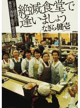 絶滅食堂で逢いましょう なぎら健壱が行く東京の酒場・食堂・喫茶店