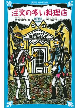 注文の多い料理店 宮沢賢治童話集1(新装版) (講談社青い鳥文庫)