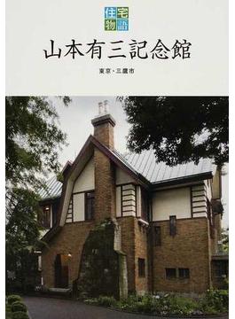山本有三記念館 東京・三鷹市