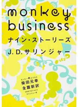 モンキービジネス vol.3(2008Fall) サリンジャー号