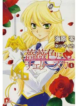 薔薇色にチェリースカ 4(集英社スーパーダッシュ文庫)