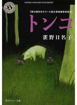 トンコ(角川ホラー文庫)
