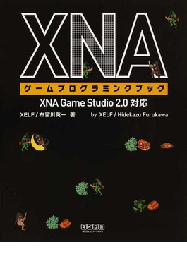 XNAゲームプログラミングブック Developing Games for Windows and Xbox 360 with XNA Game Studio
