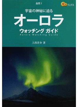オーロラウォッチングガイド 宇宙の神秘に迫る(楽学ブックス)