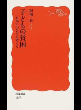 子どもの貧困 1 日本の不公平を考える(岩波新書 新赤版)