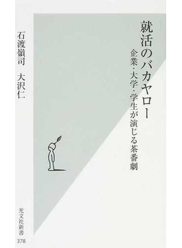 就活のバカヤロー 企業・大学・学生が演じる茶番劇(光文社新書)