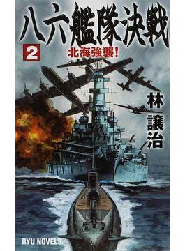 八六艦隊決戦 2 北海強襲!