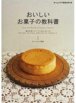 おいしいお菓子の教科書 基本が身につく!ていねいなレシピ パウンドケーキ
