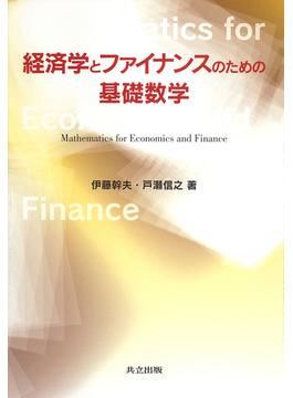 経済学とファイナンスのための基礎数学