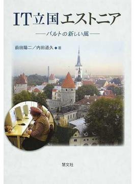 IT立国エストニア バルトの新しい風