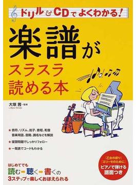 楽譜がスラスラ読める本 ドリル&CDでよくわかる!