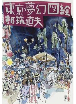東京夢幻図絵(扶桑社文庫)