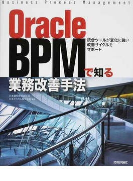 Oracle BPMで知る業務改善手法 統合ツールが変化に強い改善サイクルをサポート