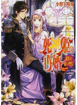死神姫の再婚 微笑みと赦しの聖者(B's‐LOG文庫)