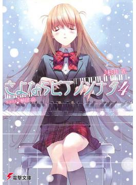 さよならピアノソナタ 4(電撃文庫)