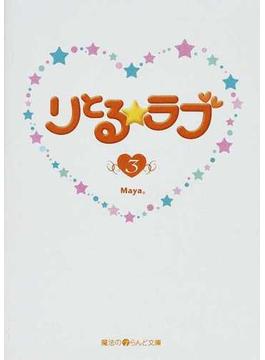 りとる☆ラブ 3(魔法のiらんど文庫)