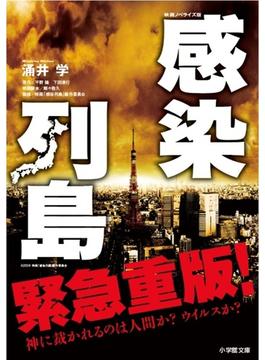 感染列島 映画ノベライズ版(小学館文庫)