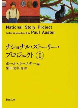 ナショナル・ストーリー・プロジェクト 1(新潮文庫)
