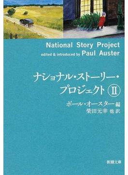 ナショナル・ストーリー・プロジェクト 2(新潮文庫)