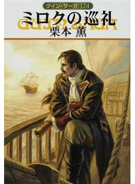 ミロクの巡礼(ハヤカワ文庫 JA)